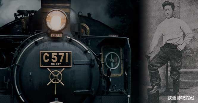 鉄道の父 井上勝:SL「やまぐち...